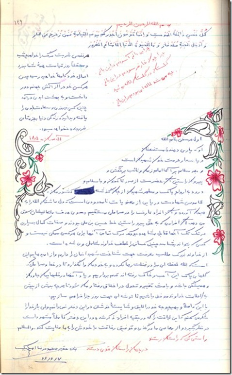 107. Mahmood Reza Amirbeik