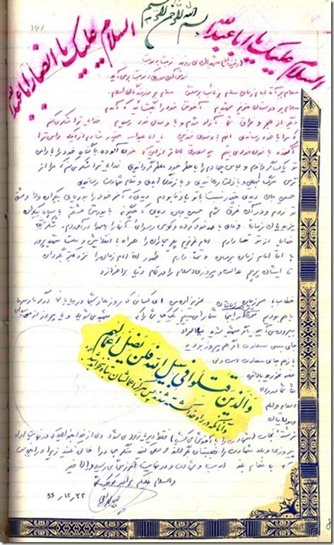 115. Hamid Bahrami