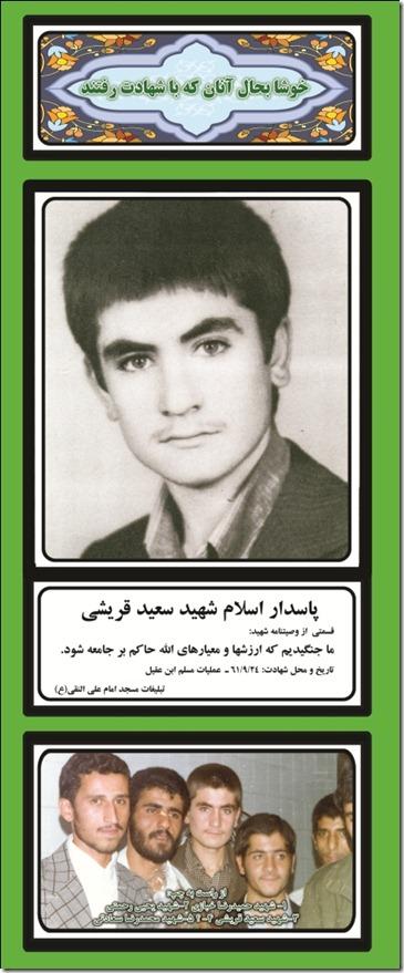 shahid ghoreashi