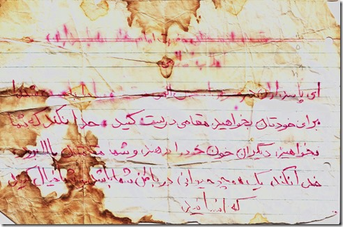 sokhanane emam khatab be pasdaran-dastkhate shahid ke vaghte shahadat be hamrah dasht(1)